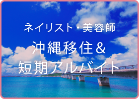 沖縄在住&短期アルバイト
