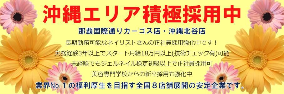 沖縄ネイリスト積極採用