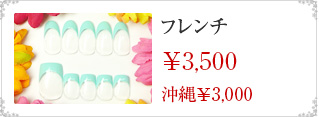 フレンチ\3500沖縄\3000
