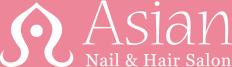 ネイル&ヘアサロン「Asian Nail &Hair Salon」