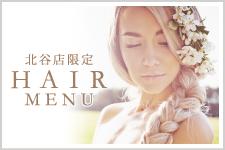 北谷店限定HAIR MENU