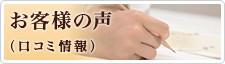 お客様の声(口コミ情報)