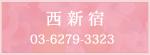西新宿 03-6279-3323
