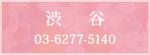 渋谷 03-6277-5140