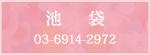池袋 03-6914-2972