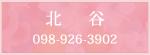 北谷 098-926-3902