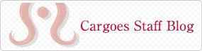 カーゴス店スタッフブログ
