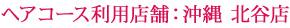 ヘアコース利用店舗沖縄北谷店