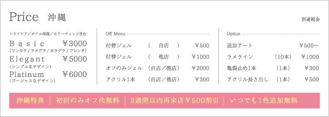 okinawa_price
