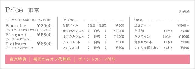 tokyo_price